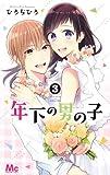 年下の男の子 3 (マーガレットコミックス)
