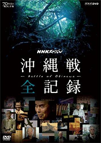 NHKスペシャル 沖縄戦 全記録 [DVD]