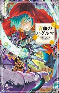 青血のハグルマ 3 (少年サンデーコミックス)