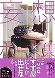 マンガ家と作るポーズ集 妄想ポーズ集【ROM付】