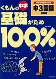 くもんの中学基礎がため100%中3国語―新学習指導要領対応版 (読解編)