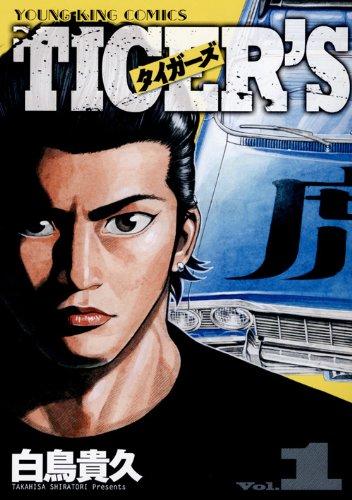 タイガーズ 1巻 (ヤングキングコミックス)