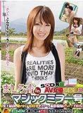 ましろ杏 inマジックミラー号 [DVD]