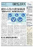 日経ヴェリタス 2009年7月5日号