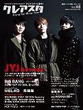 クレアスタ 2011/04月(VOL.3)-JYJ特集/BIGBANG/MBLAQ/2PM