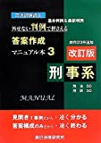 司法試験論文 外せない判例で押さえる答案作成マニュアル本〈3〉刑事系