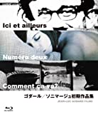 ゴダール/ソニマージュ初期作品集 Blu-ray