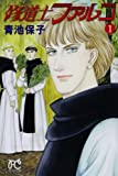 修道士ファルコ 1 (プリンセスコミックス)
