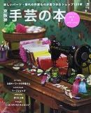 京阪神手芸の本―ちょこっとDIY&グリーンも!欲しいパーツ・憧れの (えるまがMOOK)