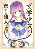 """""""文学少女""""と恋する詩人(ポエット) (あすかコミックスDX)"""