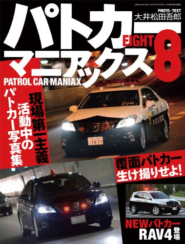 パトカーマニアックス8 (三才ムック vol.550)