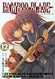 BAMBOO BLADE 12 (ヤングガンガンコミックス)