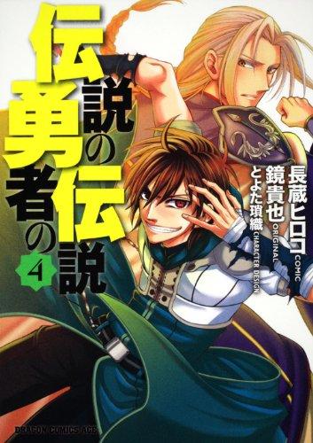 伝説の勇者の伝説 4 (ドラゴンコミックスエイジ な 1-1-4)
