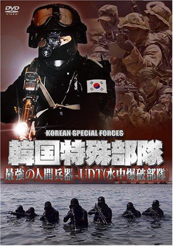 韓国特殊部隊 1 最強の人間兵器-UDT(水中爆破部隊)