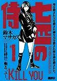七匹の侍 / 鈴木 マサカズ のシリーズ情報を見る