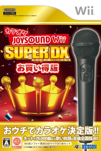 カラオケJOYSOUND Wii SUPER DX お買い得版