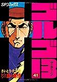 ゴルゴ13 (41) (SPコミックス)