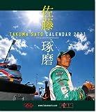 佐藤琢磨2011年卓上限定カレンダー(CDケース入り)