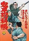 コミック 鬼平犯科帳 第85巻 2012年01月30日発売