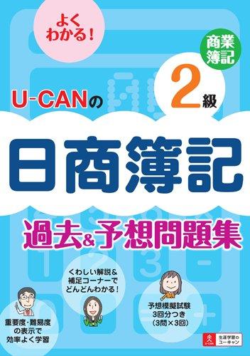 U-CANの日商簿記2級商業簿記過去&予想問題集 (ユーキャンの資格試験シリーズ)