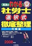 真島のわかる社労士選択式徹底整理 労働編 2008年版 (2008…