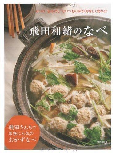 """6つの""""基本だし""""で毎日美味しい! - 飛田和緒のなべ"""