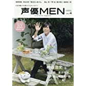 声優MEN(4) (双葉社スーパームック)