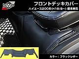 【ブラックレザー】DYP フロントデッキカバー ハイエース200 系(H16/8~) 標準 ユアパーツオリジナル