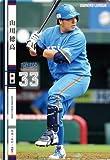 オーナーズリーグ20弾/OL20/NW/山川穂高/西武
