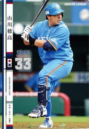 オーナーズリーグ20弾/OL20 020L山川穂高NW