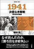 「1941 決意なき開戦: 現代日本の起源」販売ページヘ