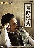 経世済民の男 高橋是清 [DVD]
