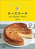 チーズケーキパーフェクトブック ~基本からアレンジまで。酸味、食感など、自分好みのチーズケーキが簡単に作れる。~