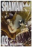 シャーマンキング 3 完全版 (3) (ジャンプコミックス)