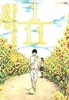 1/11 じゅういちぶんのいち 4 (ジャンプコミックス)
