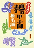 すすれ!麺の甲子園 (新潮文庫)