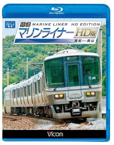 ビコム ブルーレイ展望 快速マリンライナー HD版 高松~岡山(Blu-ray Disc)