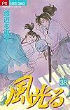 風光る 38 (フラワーコミックス)