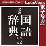 岩波国語辞典 第七版 新版 for Win [ダウンロード]