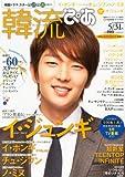 韓流ぴあ 2013年 5/31号