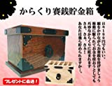 10万円貯められて秘密が隠せる「からくり貯金箱」【茶色】