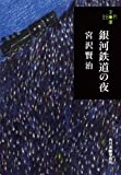 Night on the Galactic Railroad ( 280 yen Novel)