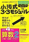 小河式3・3モジュール小学4年生算数2〈計算2〉 未来を創造する学力シリーズ
