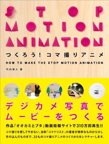 つくろう!コマ撮りアニメ - HOW TO MAKE THE STOP MOTION ANIMATION