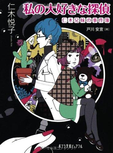 私の大好きな探偵―仁木兄妹の事件簿 (ポプラ文庫ピュアフル)