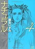 ナチュラル 4 (朝日コミック文庫)