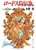 ロードス島伝説〈2〉天空の騎士 (角川スニーカー文庫)
