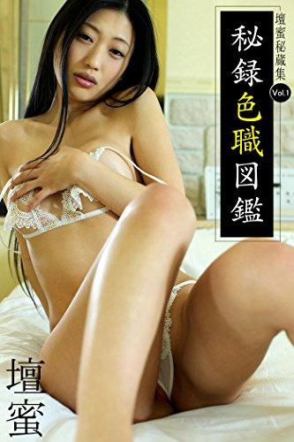 壇蜜「【壇蜜秘蔵集 Vol.1】秘録色職図鑑」 Idol Line