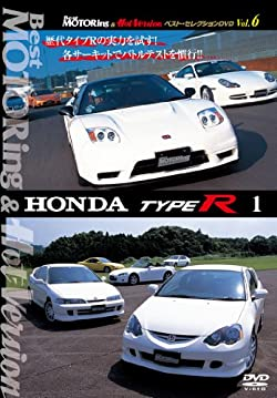 HONDA TYPE R 1 [DVD]