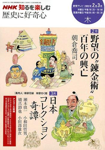 歴史に好奇心 2009年2-3月 (2009) (NHK知るを楽しむ/木)
